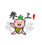 カッ豚パイン その1(個別スタンプ:9)