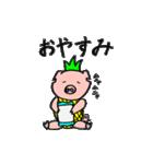 カッ豚パイン その1(個別スタンプ:12)
