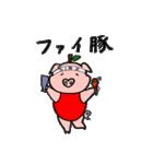 カッ豚パイン その1(個別スタンプ:16)