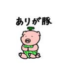カッ豚パイン その1(個別スタンプ:18)