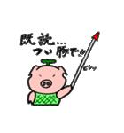 カッ豚パイン その1(個別スタンプ:33)