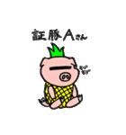 カッ豚パイン その1(個別スタンプ:35)