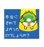 お茶の妖精さん 第2弾(個別スタンプ:05)