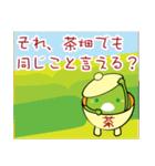 お茶の妖精さん 第2弾(個別スタンプ:15)