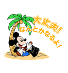 しゃべって動く!ミッキーマウス(個別スタンプ:21)