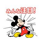 しゃべって動く!ミッキーマウス(個別スタンプ:23)