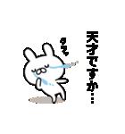 忠実なるしもべウサギ(個別スタンプ:12)
