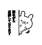 忠実なるしもべウサギ(個別スタンプ:29)