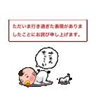 ちょっかいベイビー(個別スタンプ:34)