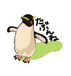 クールでニヒルなあいつはイワトビペンギン(個別スタンプ:10)