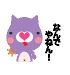 にゃんにゃんにゃんこ(関西弁)(個別スタンプ:04)