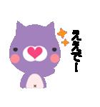 にゃんにゃんにゃんこ(関西弁)(個別スタンプ:12)