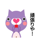 にゃんにゃんにゃんこ(関西弁)(個別スタンプ:20)
