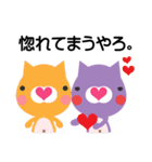 にゃんにゃんにゃんこ(関西弁)(個別スタンプ:23)