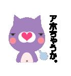 にゃんにゃんにゃんこ(関西弁)(個別スタンプ:35)