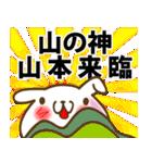 山本さんが使う名前スタンプ(個別スタンプ:7)