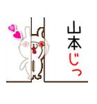 山本さんが使う名前スタンプ(個別スタンプ:20)
