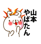 山本さんが使う名前スタンプ(個別スタンプ:21)