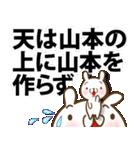 山本さんが使う名前スタンプ(個別スタンプ:29)