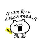 ちゃんねこ5(個別スタンプ:05)