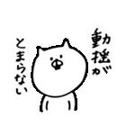 ちゃんねこ5(個別スタンプ:20)