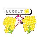 春の挨拶とあいづち●吹き出し■春の庭(個別スタンプ:04)