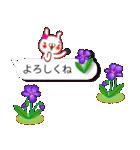 春の挨拶とあいづち●吹き出し■春の庭(個別スタンプ:10)