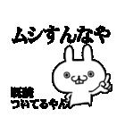 ★★荒ぶる関西弁ウサギ!!!!★★(個別スタンプ:05)