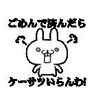 ★★荒ぶる関西弁ウサギ!!!!★★(個別スタンプ:20)