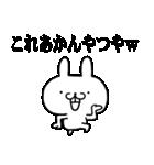 ★★荒ぶる関西弁ウサギ!!!!★★(個別スタンプ:26)