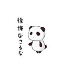 ぱんだ先輩!!(個別スタンプ:01)