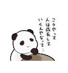 ぱんだ先輩!!(個別スタンプ:40)