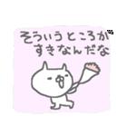 <色々ほめちゃう>ゆるりとネコたちCuteCat(個別スタンプ:14)
