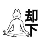 THE いそがしうさぎ(個別スタンプ:19)