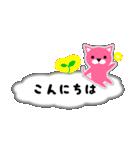ピンクのねこ★日常(吹き出し・ふきだし風)(個別スタンプ:2)
