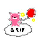 ピンクのねこ★日常(吹き出し・ふきだし風)(個別スタンプ:10)