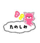 ピンクのねこ★日常(吹き出し・ふきだし風)(個別スタンプ:15)