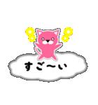 ピンクのねこ★日常(吹き出し・ふきだし風)(個別スタンプ:16)
