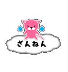 ピンクのねこ★日常(吹き出し・ふきだし風)(個別スタンプ:20)