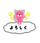 ピンクのねこ★日常(吹き出し・ふきだし風)(個別スタンプ:22)
