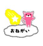 ピンクのねこ★日常(吹き出し・ふきだし風)(個別スタンプ:23)