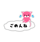 ピンクのねこ★日常(吹き出し・ふきだし風)(個別スタンプ:24)