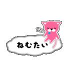 ピンクのねこ★日常(吹き出し・ふきだし風)(個別スタンプ:30)