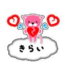 ピンクのねこ★日常(吹き出し・ふきだし風)(個別スタンプ:38)