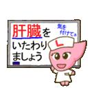 休肝日!レバーちゃん(肝臓)スタンプ(個別スタンプ:01)