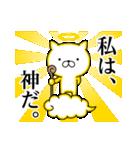 神様にゃんこ(個別スタンプ:1)