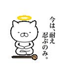 神様にゃんこ(個別スタンプ:4)