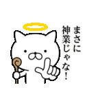 神様にゃんこ(個別スタンプ:7)