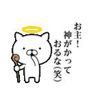 神様にゃんこ(個別スタンプ:8)