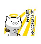 神様にゃんこ(個別スタンプ:9)